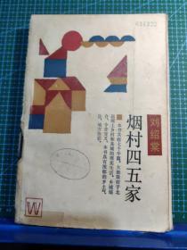 烟村四五家【刘绍棠中篇小说】