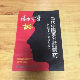 当代中国著名男性病性医学医药(科技)人才名录与验方