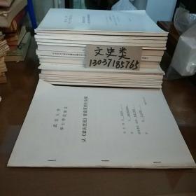 武汉大学 学士学位论文: 从《袁氏世范》看袁采的妇女观