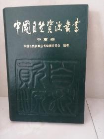 中国自然资源丛书 宁夏卷