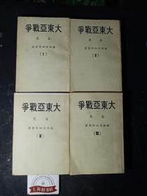大东亚战争(全四册)