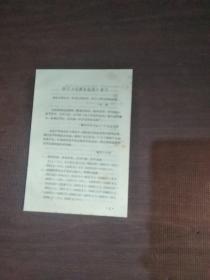 学习《毛泽东选集》索引 有林题一幅  少见