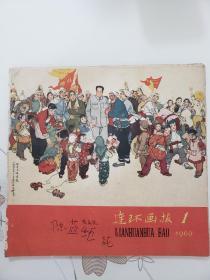 连环画报1960   1