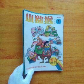 小猕猴 1993年 第1、3-6期   共5本合售