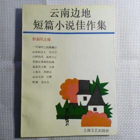 《云南边地短篇小说佳作集》【正版现货,品好如图】