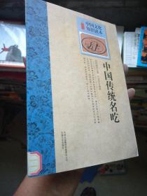 中国文化知识读本:中国传统名吃