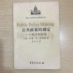 公共政策的制定:程序和原理