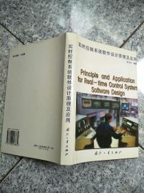 实时控制系统软件设计原理及应用   原版内页干净