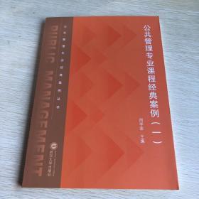 公共管理专业课程经典案例(1)