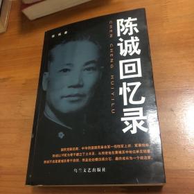 陈诚回忆录