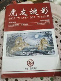 虎友谜影 2008年第6期