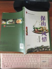 云南省饮食文化系列丛书:保山美食风情