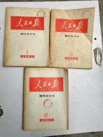 人民日报缩印以合订本1983年{1.2.5.}三册和售