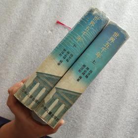 世界五千年·上下【硬精装32开带护封带印章】