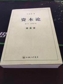 资本论  第三卷