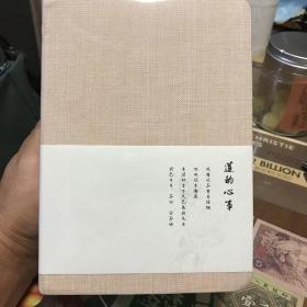 纸忆布面本A5(方格+空白)