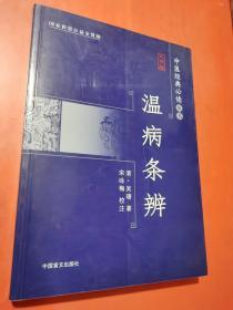 现货:中医经典必读丛书:温病条辨(大字版)