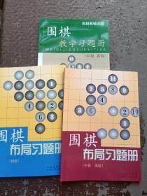 围棋布局习题册(初级)+围棋布局习题册(中级、高级)+围棋教学习题册(中级、高级)共3本合售