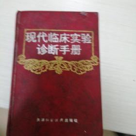 现代临床实验诊断手册