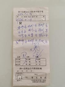 湖口县航运公司医务室处方笺(党参,花粉)