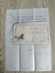 新疆建设兵团顾问李之琛之子李亚光寄徐纯信札一页带封