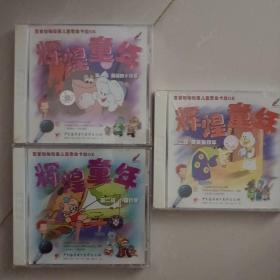 百首动画卡拉OK儿童歌曲:辉煌童年(第一辑,第二辑,第三辑 )三盒合售  VCD未开封