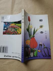 郁金香 签名赠送本 (关于郁金香的栽培特性繁殖等)