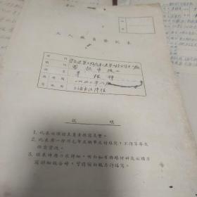 五十年代工人登记表,联合司令部造木厂技术员工登记表等资料(江苏海门县桃园乡合兴村人)