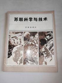 苏联科学与技术【中文专刊】【实物拍图 内页干净】