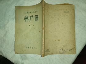 林户佃-中国人民文艺丛书  1949年九月初版 印5千册