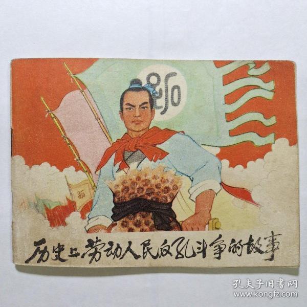 《历史上劳动人民反孔斗争的故事》  文革连环画  包邮