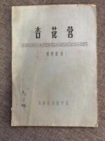 杏花营(唱腔曲谱)  1966年河南省戏剧学校油印少见豫剧史料