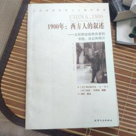 1900年:西方人的叙述:义和团运动亲历者的书信、日记和照片