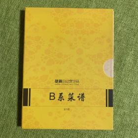 捷赛自动烹饪锅:B系菜谱(全三册 )