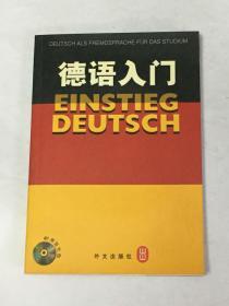 德语入门(附2张光盘)
