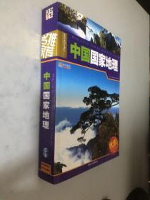 名家推荐学生必读丛书~~中国国家地理