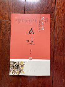五味:汪曾祺谈吃散文32篇 一版一印szg1 下柜1