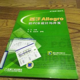 基于Allegro的PCB设计与开发