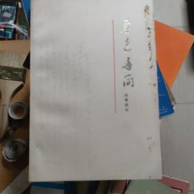 鲁迅书简(丁景唐毛笔钤印签名)