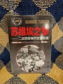 苏维埃之拳:二战苏军单兵武器装备(第二版)