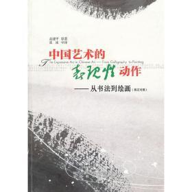 中国艺术中的表现性动作❤ 高建平 原著,张冰中 译 安徽教育出版社9787533668358✔正版全新图书籍Book❤