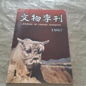 文物季刊1997  1