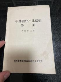 中药治疗小儿疾病手册 集录临床验证有效方剂,1978年