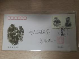 八一勋章获得者,战斗英雄韦昌进将军签名封,有题词