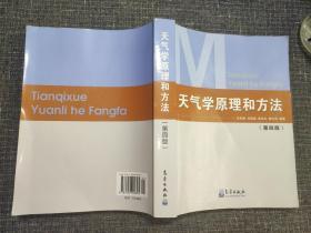 天气学原理和方法(第四版)