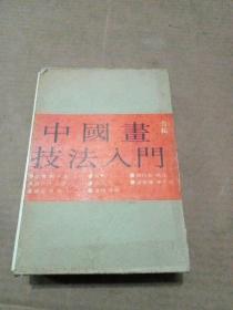 中国画技法入门(合辑8本)有函套全8册