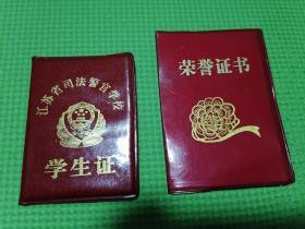 江苏省司法警官学校学生证、荣誉证书(90年代)两件为同一人。