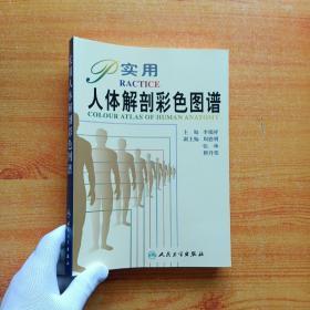 实用人体解剖彩色图谱【库存书  内页干净】
