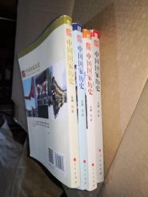 中国国家历史(1-4)  四本合售