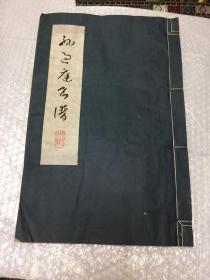 孙过庭书谱---安氏木刻、 8开线装、 79年1版1印